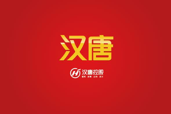 汉唐控股品牌营销官网