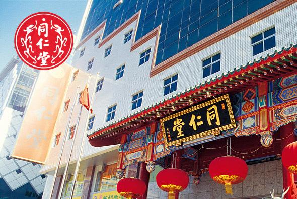 北京同仁堂品牌营销官网